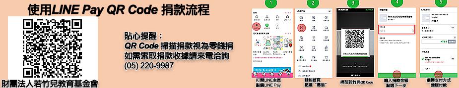 Line Pay捐款.jpg
